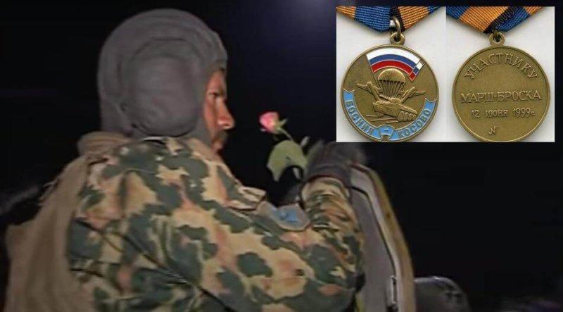 12 июня 1999 года 200 российских десантников ночным марш-броском из Боснии заняли Приштину в Косово до подхода англичан