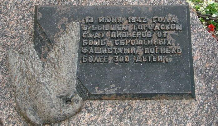 13 июня 1942 года военное преступление в Саду пионеров
