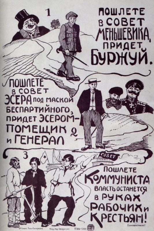 14 июня 1918 г. ВЦИК постановляет исключить из Советов всех уровней представителей контрреволюционных партий