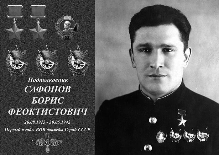 Борис Феоктистович Сафонов