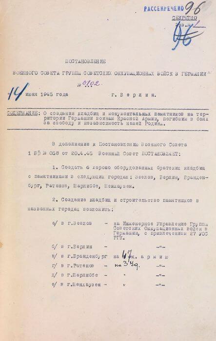 14 июня 1945 года военсовет советских оккупационных войск в Германии принял постановление о создании монументальных памятников погибшим воинам Красной Армии – 6 городов Германии, включая Берлин.