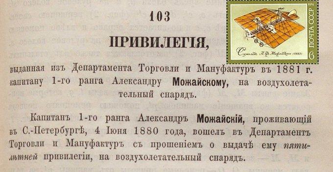 16 июня 1880 года Александр Можайский подал в Департамент торговли и мануфактур Министерства финансов заявку