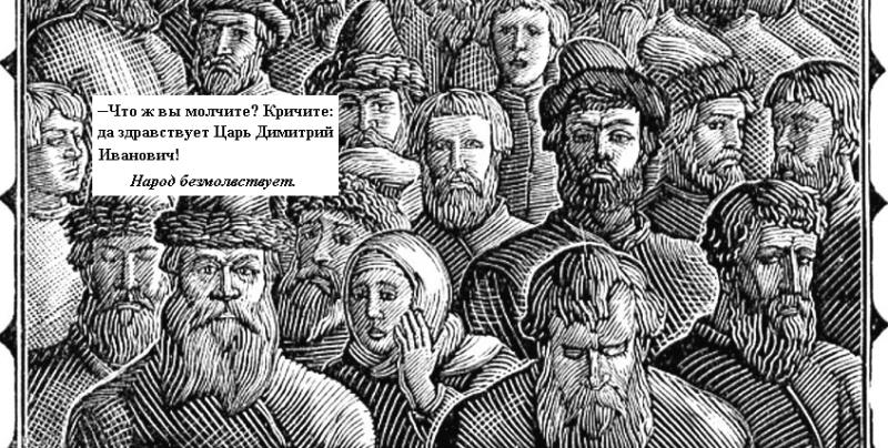17 июня 1605 года из-за измены переметнувшихся к Лжедмитрию бояр убиты наследники Бориса Годунова – царь Федор и его мать.