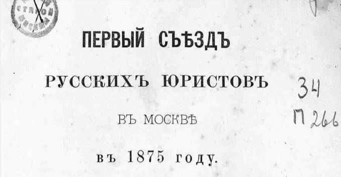 17 июня 1875 года в здании Московского университета открылся 1-й съезд русских юристов