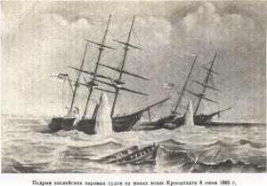 1855 - Впервые в истории подорвались на русских якорных минах заграждения