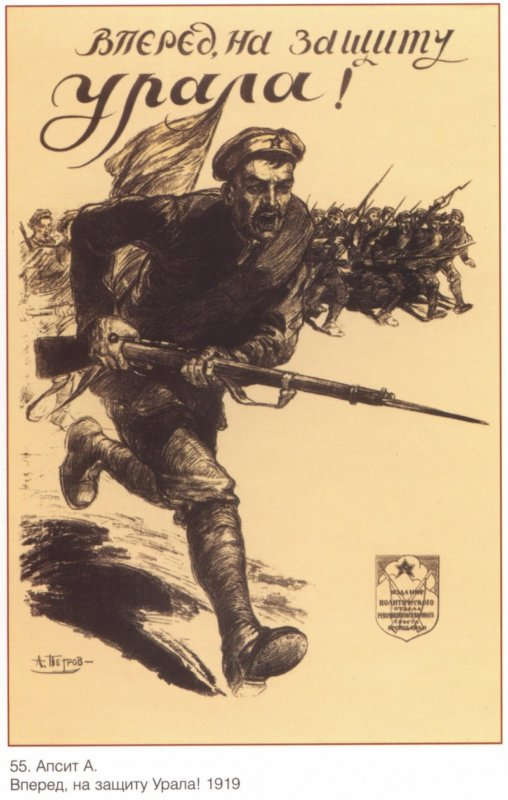 1919 - Урал должен быть наш!
