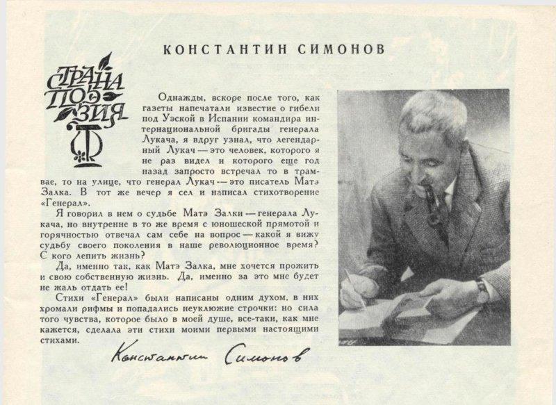 1937 - Венгерский писатель-коммунист Мате Залка погиб в бою во время национально-революционной войны в Испании