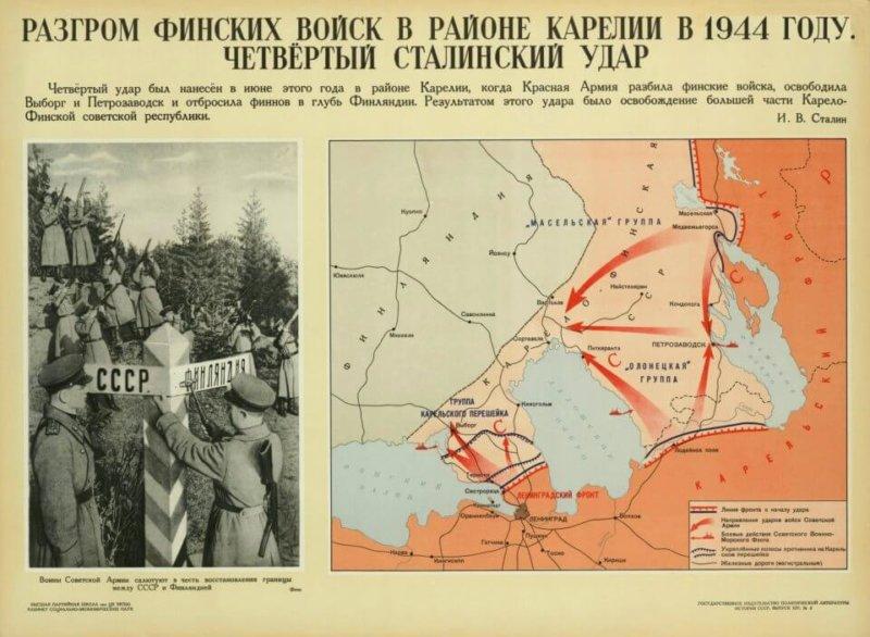 1944 - Выборгско-Петрозаводская стратегическая наступательная операция