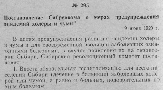 9 июня 1920 года вышло постановление Сибревкома