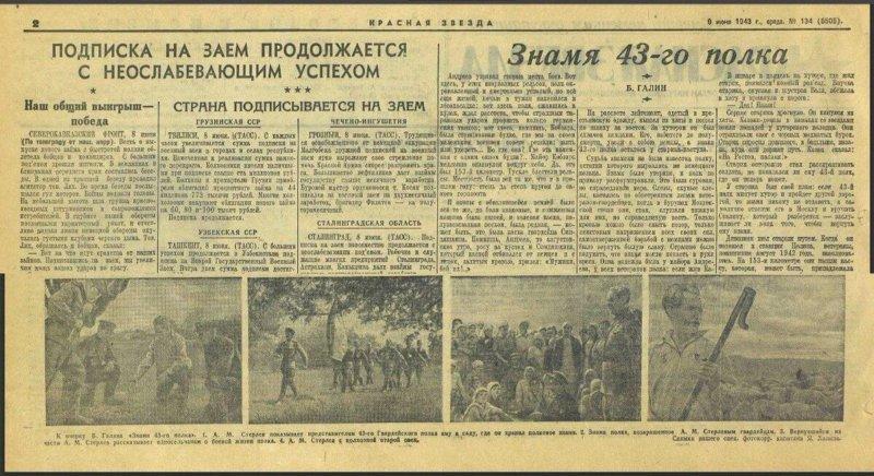 9 июня 1943 года