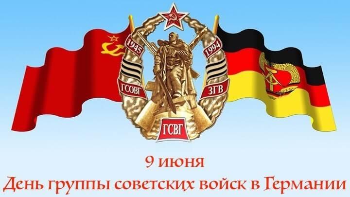 9 июня 1945 года была сформирована Группа советских оккупационных войск в Германии