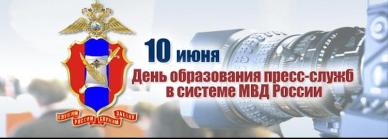 День пресс-служб МВД РФ