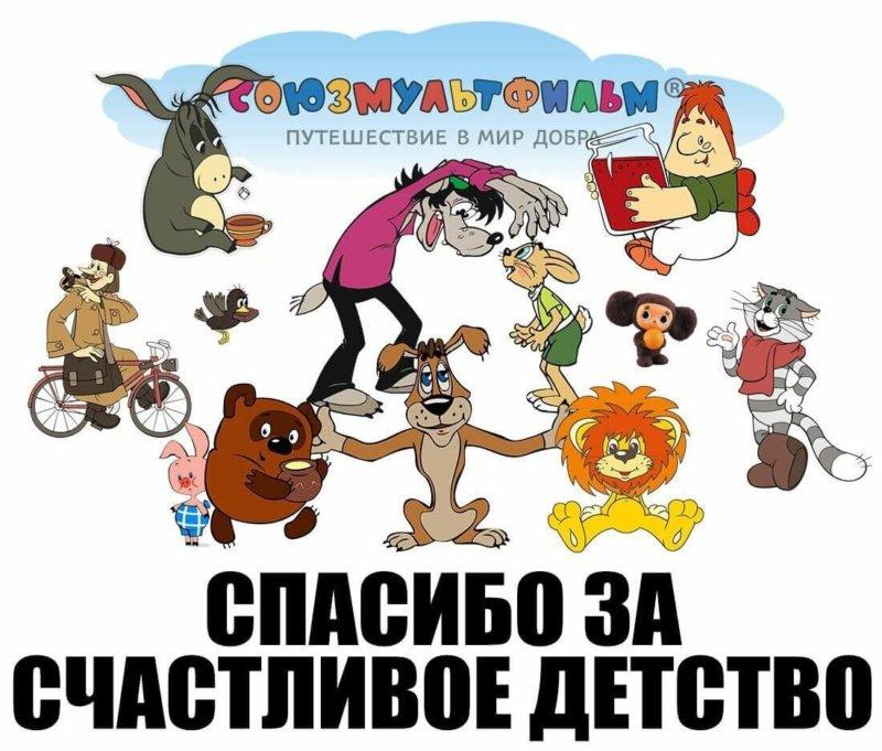 День рождения киностудии Союзмультфильм