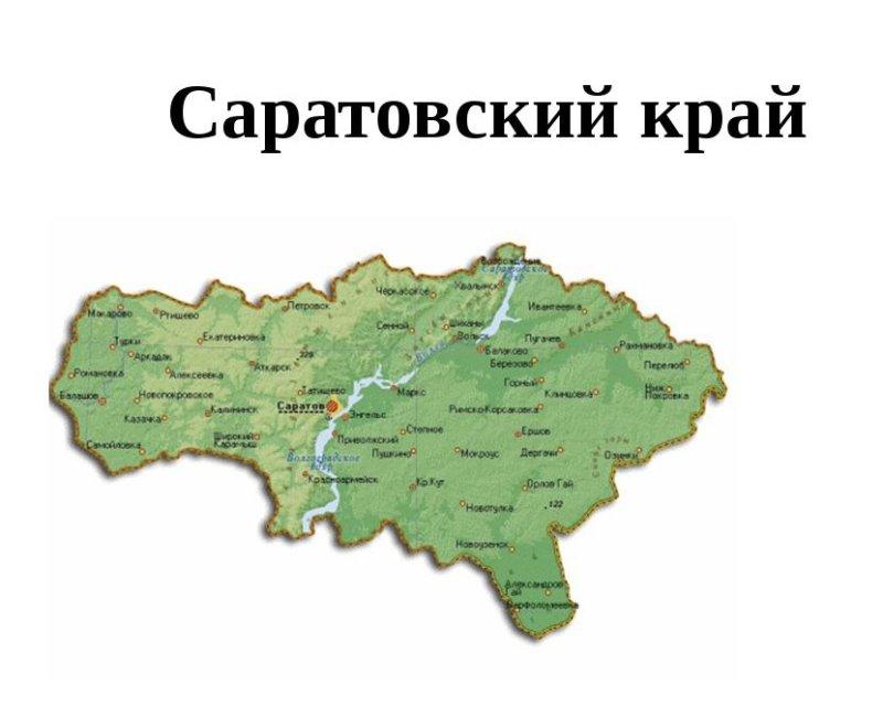 День в истории Саратовского края