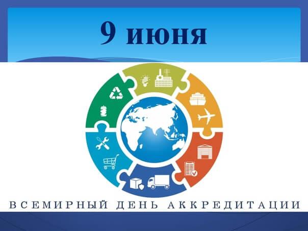 Международный день аккредитации