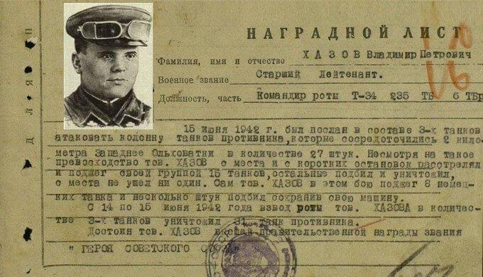 Владимир Петрович Хазов
