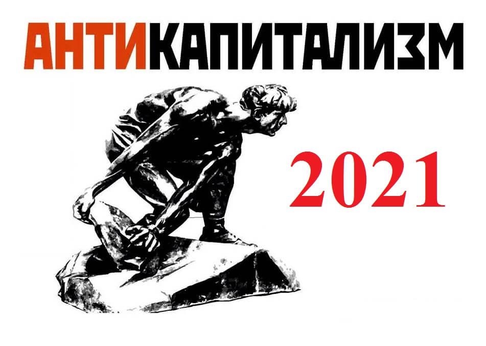 "В России готовится акция протеста ""Антикапитализм - 2021""   ГАЗЕТА  «КОММУНИСТ»"