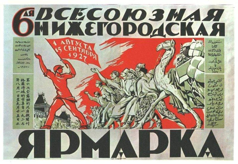 1 августа 1927 года открылась 6-я Всесоюзная нижегородская ярмарка (1.08.1927 - 15.09.1927).