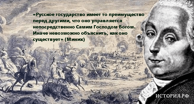 13 июля 1737 года русские войска под командованием Х.А