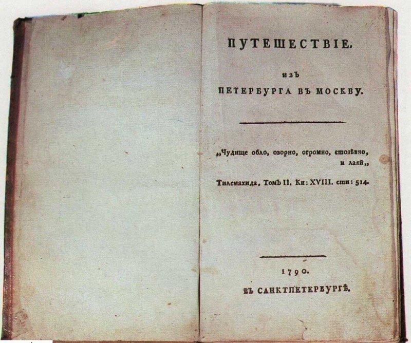 13 июля 1790 года Александр Радищев был заключен в Петропавловскую крепость за публикацию книги