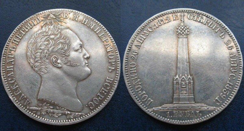 13 июля 1839 года, с публикации манифеста, началась денежная реформа в России,