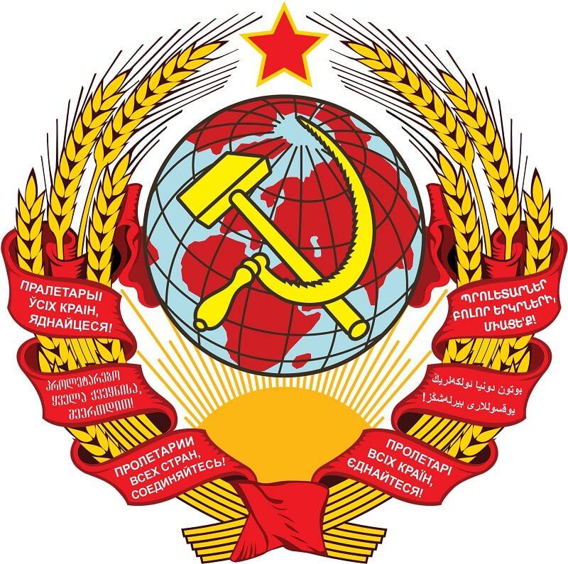 13 июля 1923 года Президиум ЦИК СССР принял Обращение ко всем народам и правительствам мира в связи с образованием Союза ССР. В Обращении было сказано, что