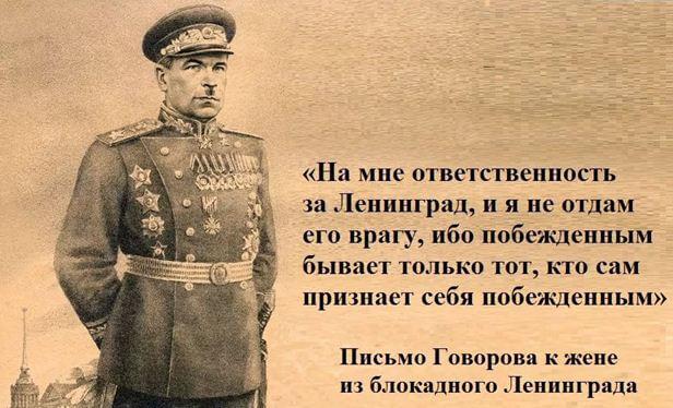 13 июля 1942 года командующий Ленинградским фронтом Говоров принят в партию без прохождения кандидатского стажа
