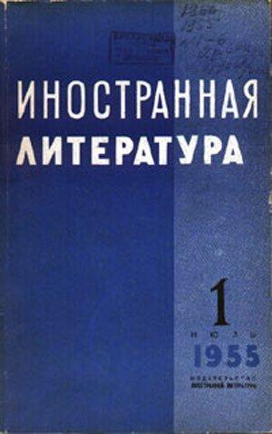 13 июля 1955 года впервые вышел журнал
