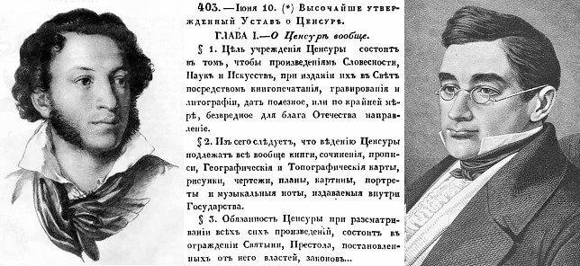 14 июля 1804 года учрежден цензурный комитет Министерства народного просвещения