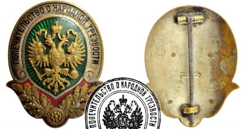14 июля 1901 года в Москве основано государственное Общество попечительства о народной трезвости