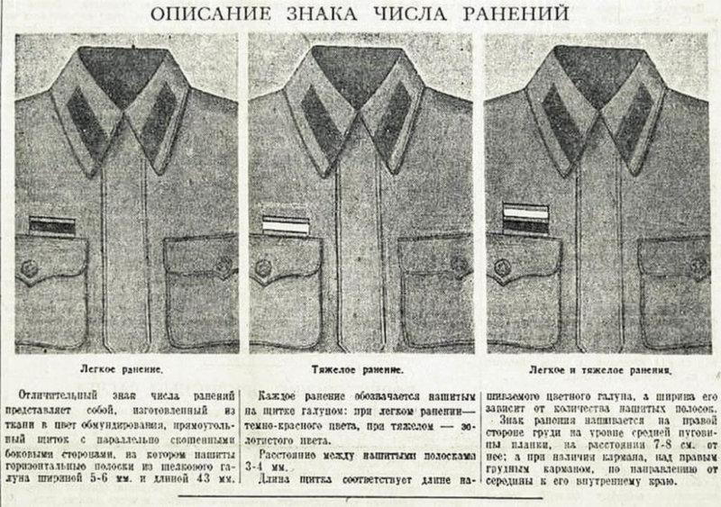 14 июля 1942 года приказом НКО СССР № 213