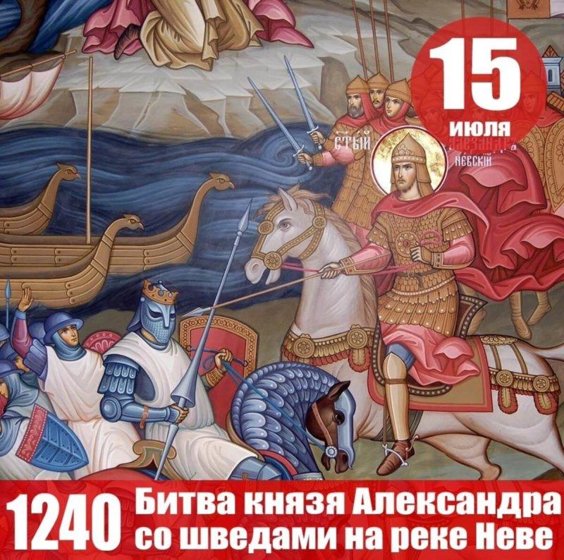 15 июля 1240 года – Невская битва, которая дала почетное прозвище Александру Невскому