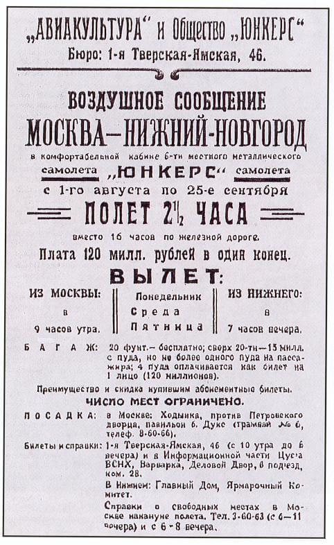 15 июля 1923 года открылась первая в Советском Союзе регулярная воздушная линия по маршруту Москва — Нижний Новгород