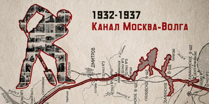15 июля 1937 года торжественное открытие канала имени Москвы