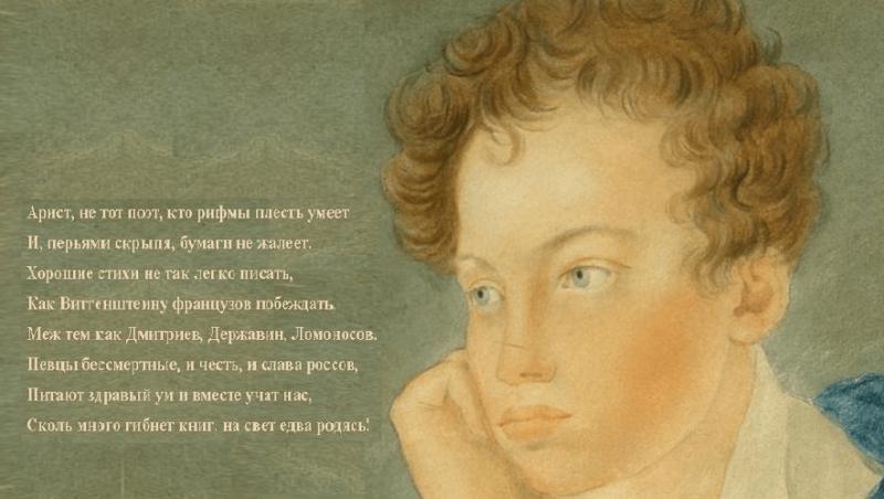 16 июля 1814 года первое напечатанное стихотворение 15-летнего Пушкина К другу стихотворцу (Вестник Европы №13)