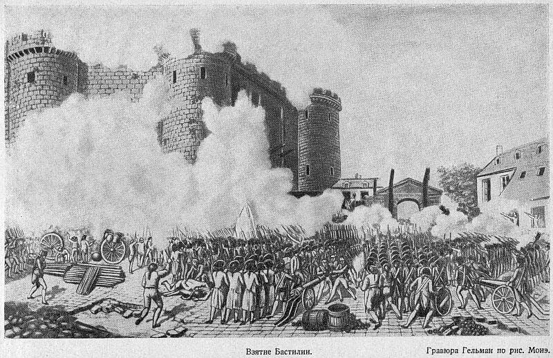 1789 - Восставший французкий народ захватил крепость Бастилию