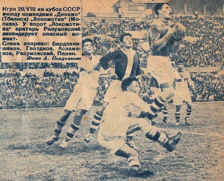 18 июля 1936 года стартовал розыгрыш первого Кубка СССР по футболу.