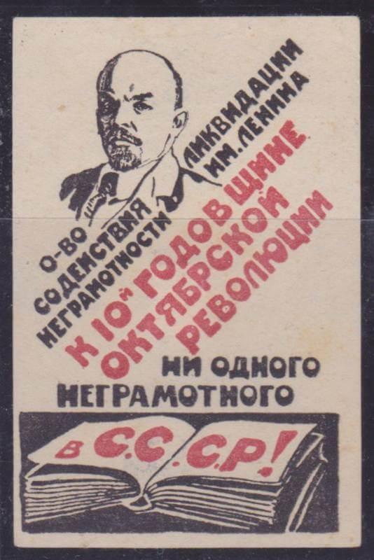 9 июля 1920 года вышел декрет Совета народных комиссаров Российской Советской Федеративной Социалистической Республики