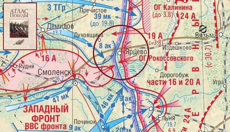 19 июля 1941 года группа Рокоссовского в ходе Смоленской битвы выбила немцев из города Ярцево