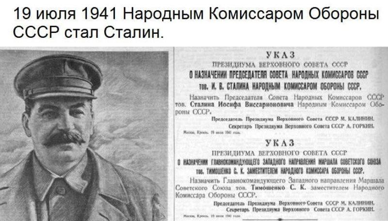 19 июля 1941 года Председатель Совета народных комиссаров И.В. Сталин Указом Президиума Верховного Совета СССР назначен наркомом обороны.