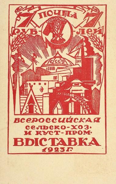 1923 - Первая всероссийская сельскохозяйственная и кустарно-промышленная выставка