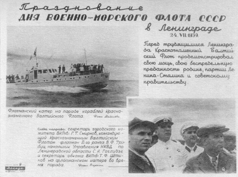1939 - Первое празднование Дня ВМФ