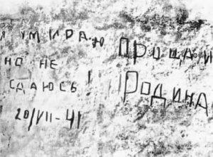 1941 - В Брестской крепости 20 июля, в районе Белостокских ворот в западной части Центрального острова