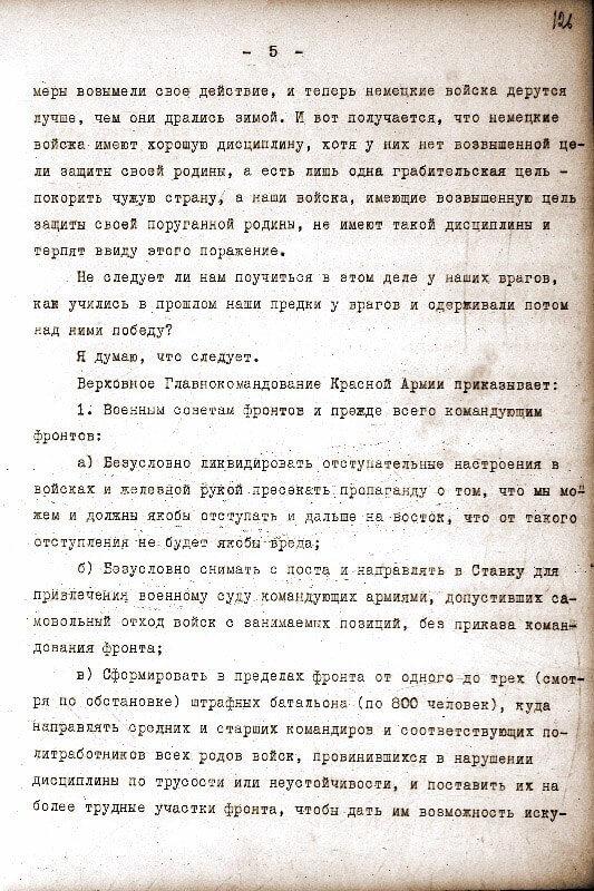 1942 - Подписан Приказ Народного комиссара обороны СССР № 227