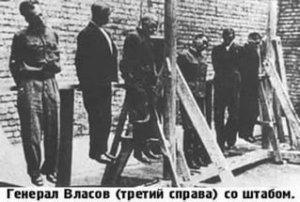 1946 - По приговору Военной коллегии Верховного суда СССР казнен матерый предатель и изменник Родины - бывший командующий 2-й ударной армией генерал-лейтенант Андрей Власов