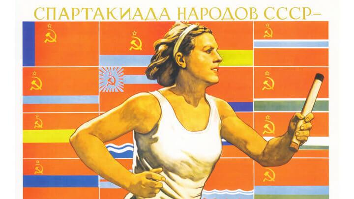 1956 - Открылась I летняя Спартакиада народов СССР,