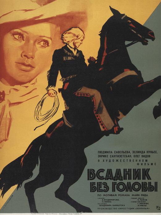 1973 - Состоялась премьера художественного фильма