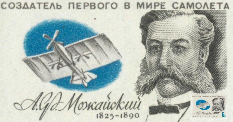 20 июля 1882 года состоялись испытания самолёта Можайского