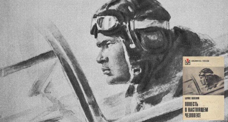 20 июля 1943 года в воздушном бою в ходе Курской битвы Алексей Маресьев спас жизни двух советских летчиков и сбил сразу два истребителя FW-190