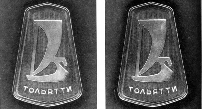20 июля 1966 года постановление о строительстве в Тольятти завода по производству малолитражных легковых автомобилей